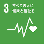 目標3: すべての人に健康と福祉を