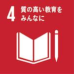 目標4: 質の高い教育をみんなに